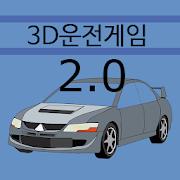 3D운전게임 2.0 (팬작품)