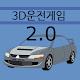 3D운전게임 2.0 (팬작품) APK