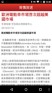 WOW經貿透視APP - screenshot thumbnail