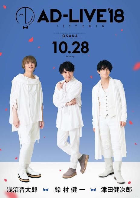 【画像】「AD-LIVE 2018」第8巻(浅沼晋太郎×津田健次郎×鈴村健一)