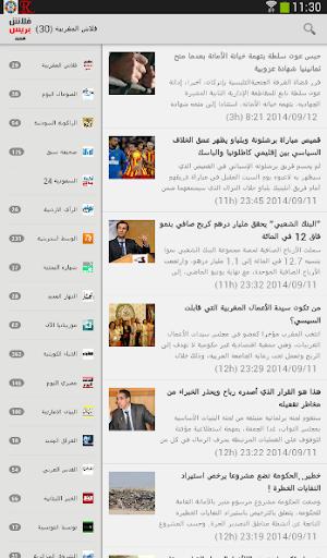 الشبكة المغربية للأخبار