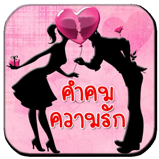 คำคมความรัก คำคมรัก (app)