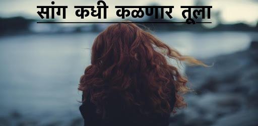 Marathi Dp Status Apps On Google Play