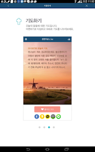 생명의삶 Lite- screenshot thumbnail