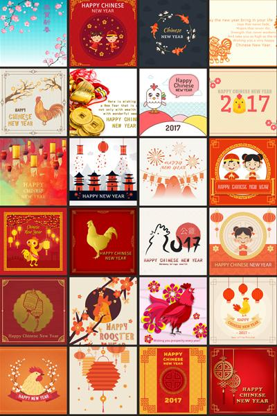 chinese new year 2017 greeting screenshot - When Is Chinese New Year 2017