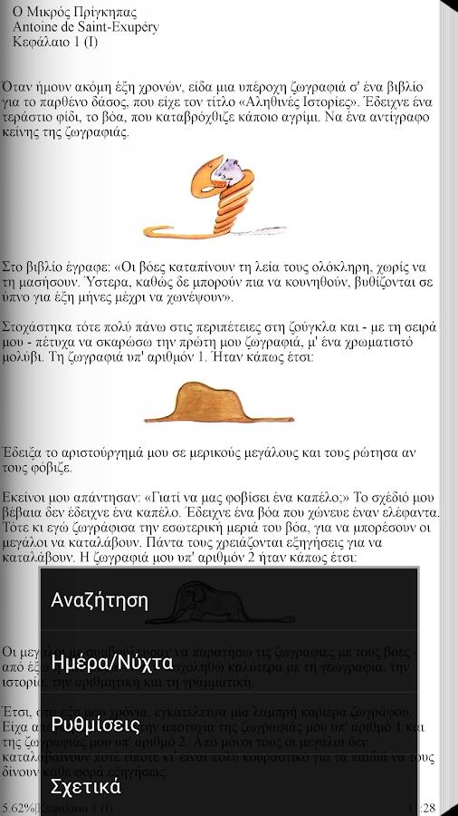 Ο Μικρός Πρίγκηπας,A.S.Exupéry - screenshot
