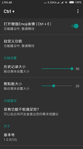 Ctrl + —— 给手机装上 Ctrl 键  screenshots 3