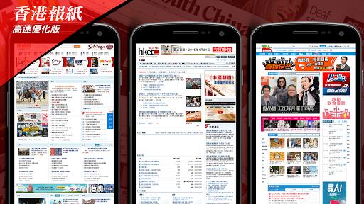 免費新聞App|香港報紙 Sony 優化版|阿達玩APP