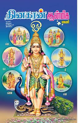 Tamil Weekly Aanmegamalar