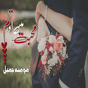 koi chand rakh novel pdf download