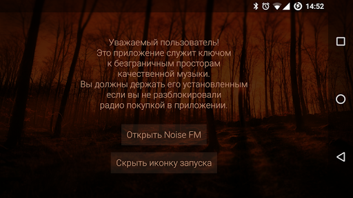 Noise FM - Unlocker Aplicaciones para Android screenshot