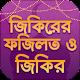 জিকিরের ফজিলত - বাংলা ইসলামিক বই Download on Windows