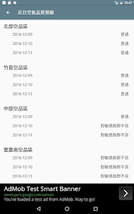 台灣即時霾害 Taiwan PM2.5, PM10, AQI  螢幕截圖 19
