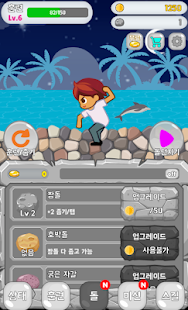 Skipping Stone Clicker Screenshot