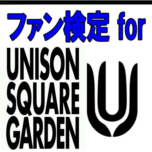 ファン検定 for UNISON SQUARE GARDEN