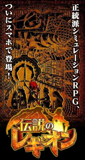 S-RPG 伝説のレギオン