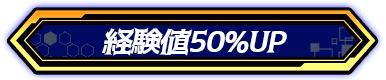 経験値50%UP