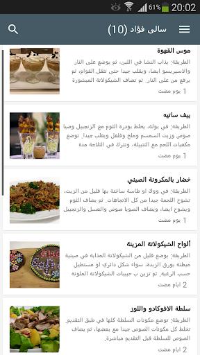المطبخ وصفات و أكلات