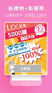 LOC智慧入口 screenshot 0
