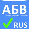 Spell Checker RUS icon