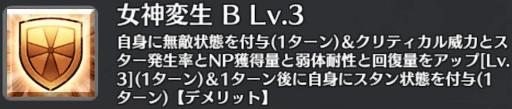 女神変生[B]