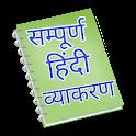 Hindi Grammar हिंदी व्याकरण icon