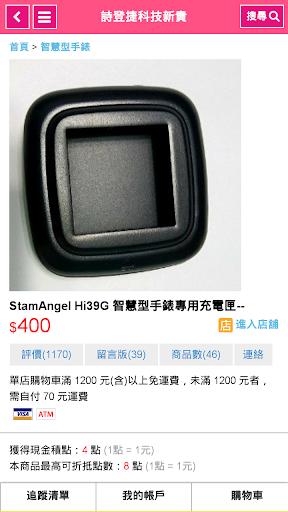 StamAngel u79d1u6280u7cbeu54c1  screenshots 5