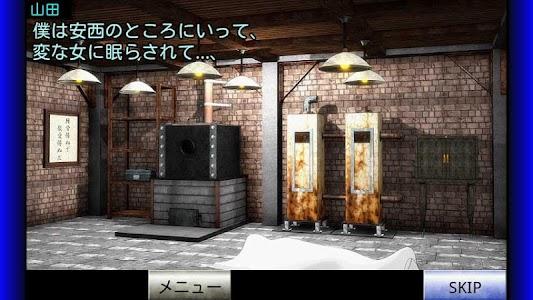 マモルヲンナ:後編【体験版】 screenshot 0