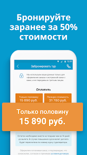 Travelata.ru Все горящие туры в одном приложении Screenshot