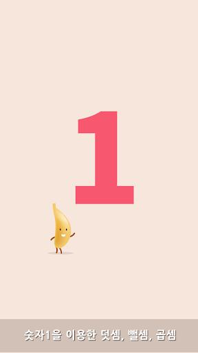Banana Math : 연산 게임