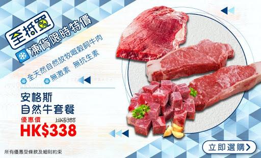 至抵買凍貨限時特價_安格斯自然牛套餐_760X460.jpg