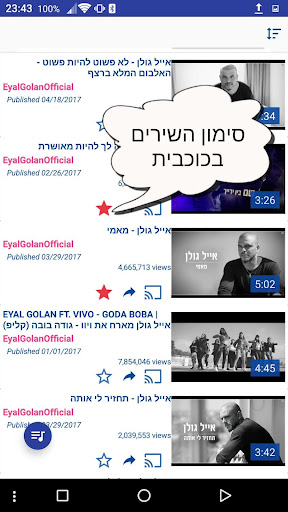 תן שיר screenshot 4
