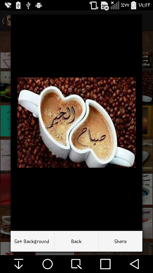 Good Morning In Arabic : Good morning in arabic images android apps on google play