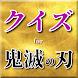 クイズfor鬼滅の刃 アニメ漫画ゲーム 無料