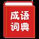 中华成语词典 (app)