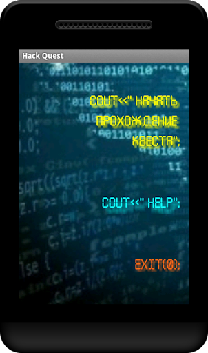 Hack Quest