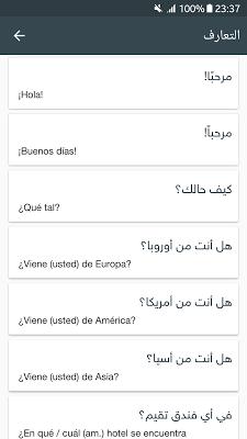 تعلم اللغة الاسبانية بالصوت - screenshot