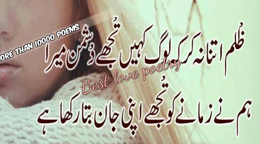 Sad Poetry Urdu Shayri...