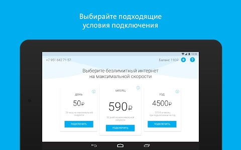 Mobile operator for Android screenshot 9