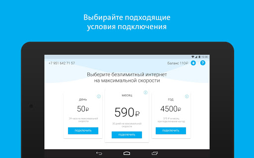 Mobile operator for Android screenshot 09