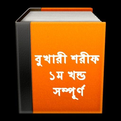 বুখারী শরীফ ১ Bangla Bukhari