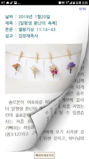 동문교회 스마트주보 screenshot 6