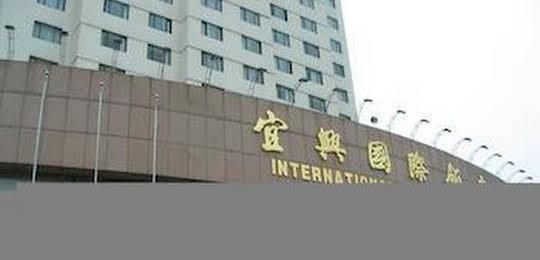 Yixing International Hotel - Yixing