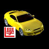 學車補鐘-模擬駕駛汽車路試 car simulator