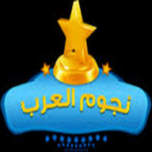 شات نجوم العرب