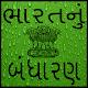 Download Bharat Nu Bandharan For PC Windows and Mac