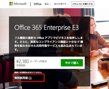 Office 365 Enterprice E3から無料試用版を選択
