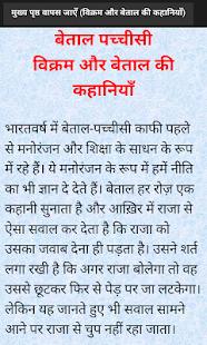 Vikram Aur Betaal Ki Kahani - náhled