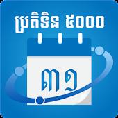 Khmer Calendar 5000