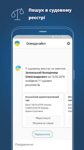 Opendatabot - all data from the state registry Apk 2